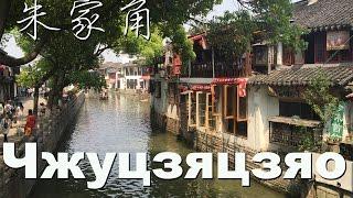 Китайская Венеция под Шанхаем - Чжуцзяцзяо/Город на воде(Мой паблик в ВК: https://vk.com/ziyouren Новостной портал о Китае ЭКД: http://ekd.me/ Так же можете посмотреть: 1) Путешествие..., 2015-04-29T13:22:30.000Z)
