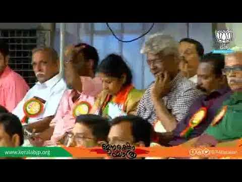 Chief Minister Shivraj Singh Chouhan speaking at #JanRakshaYatra in Thrissur district of Kerala