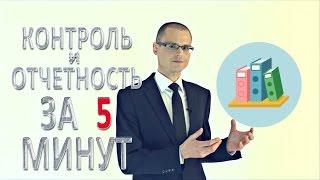 Контроль и отчетность продавца - #ПродажиЗа5Минут