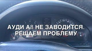 #RR# Audi A8 D2 3.7 - Не заводится. Ремонт. Диагностика
