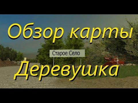 Farming Simulator 2015 обзор карты Деревушка (Derevushka v2.0)
