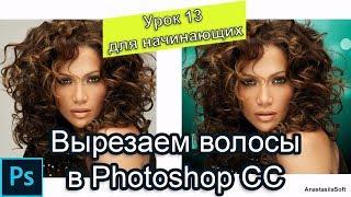 Урок фотошоп №13 - как вырезать волосы в фотошоп Photoshop cc 2019 | Уроки фотошопа для начинающих