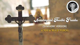 Cover images Nandriyaal Thuthi Paadu | நன்றியால் துதி பாடு | Tamil Christmas Song 2019 | Maria Jerald