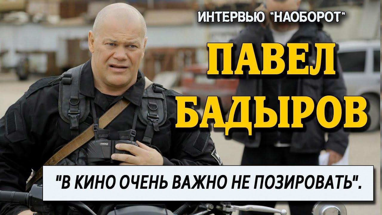 Пауэрлифтер, предприниматель и актер Павел Бадыров: карьера, биография, семья