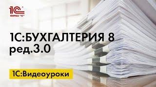 Загрузка документов от поставщика по электронной почте в 1С:Бухгалтерии 8