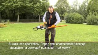 Бензиновые мотоножницы STIHL HS - Транспортировка инструмента(, 2015-09-07T08:10:06.000Z)