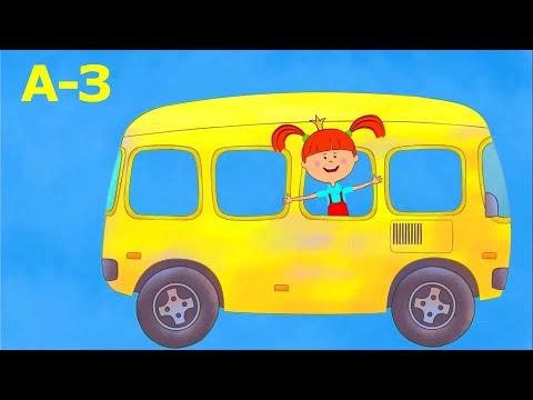 АЛФАВИТ с Царевной! - Учим буквы А-З - Сборник - Песни для детей