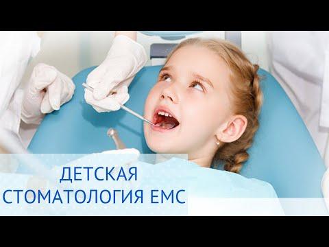 🦷 Детская стоматология EMC