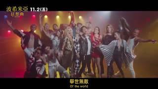 【波希米亞狂想曲】台灣宣傳大使韋禮安-倫敦行幕後花絮