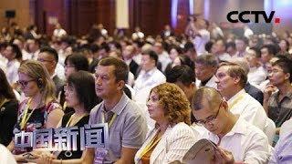 [中国新闻] 首届自由贸易园区发展国际论坛 国际代表高度关注中国自贸区发展情况 | CCTV中文国际