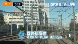 西武新宿線 急行 #1 [Japanese Railways Driver's view] Seibu Shinjuku line #1