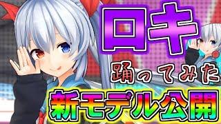 【MMD】新モデル公開!!ロキ踊ってみた!!