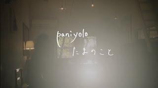 2015/04/16 RELEASE Paniyolo - たまのこと http://www.amazon.co.jp/dp...