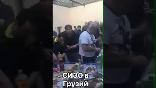 СИЗО в грузии