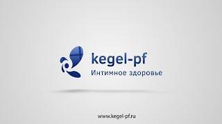 Комплекс Упражнений Кегеля для женщин до и после родов