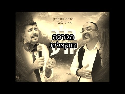 הגרסה הווקאלית - בלב יודע - אייל עובד ויהודה שוקרון דואט בביצוע מרגש!!! know in my heart