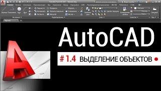 #1.4 Уроки Автокад. Выделение объектов AutoCAD