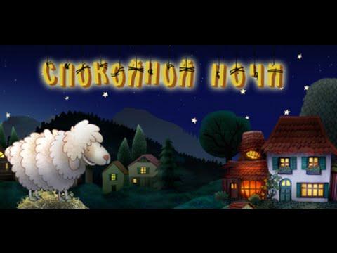 САМАЯ ЛУЧШАЯ СКАЗКА НА НОЧЬ - Спокойной Ночи - Мультфильм перед сном