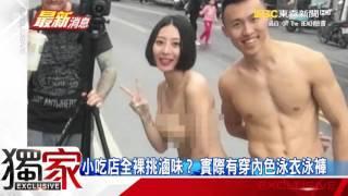 獨家~1對男女光天化日全裸逛大街? 真的傻眼了!!