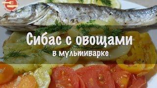 Сибас с овощами в мультиварке Bork U800. Простой и вкусный рецепт!