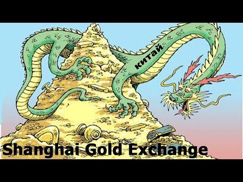 Влияние Шанхайской Золотой Биржи На Цену Золота   Золотые Слитки