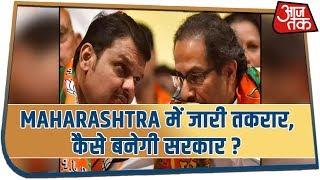 Maharashtra में जारी तकरार, कैसे बनेगी सरकार ?