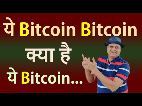 ये Bitcoin Bitcoin क्या है | ये Bitcoin… | Everything about Bitcoin | Paxful