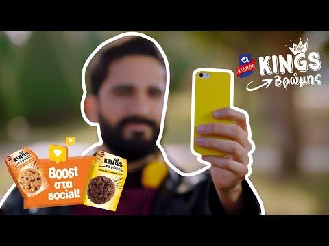 Boost στα social! Με τα Νέα Soft KINGS βρώμης και τον Διονύση Ατζαράκη