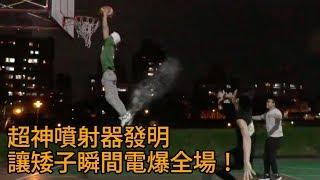 神發明 矮子竟然能像灌籃高手一樣爆扣灌籃 讓所有對手當場傻眼