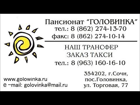 Пансионат Головинка