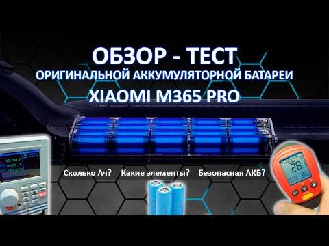 ОБЗОР-ТЕСТ аккумулятора от Xiaomi M365 Pro (электросамокат)