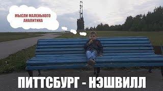 ХОККЕЙ   НХЛ   ФИНАЛ   ПИТТСБУРГ - НЭШВИЛЛ   СТАВКА НА СПОРТ