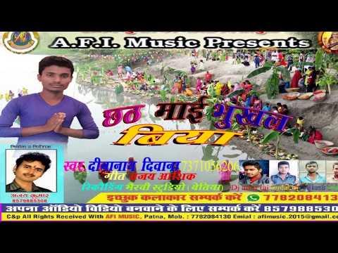 2017 का हिट छठ गीत- जल्दी से ध लीं गाड़ी 卐 Dinanath Deewana 卐 Bhojpuri Chhath Geet New HD Video