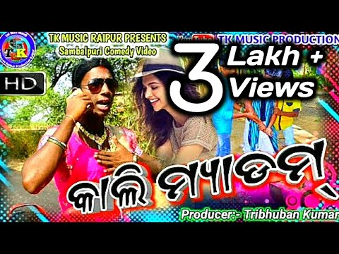 Kali Madam - Sambalpuri Comedy HD Video 2018 CR     Pramit & Friends    Tk Music Raipur