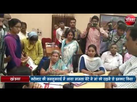 Complaints on collector  Jansunvai at Khandwa Madhya Pradesh