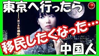 【海外の反応】東京旅行で文化や世界観に感動した中国人が日本に住みたくなった…w