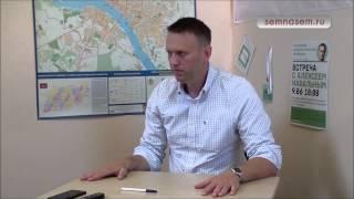 Навальный в Костроме пресс конференция