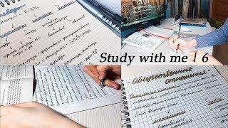 study with me 6 | учись со мной | study vlog | study | мотивация к учебе