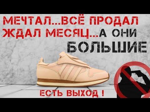 Как уменьшить размер обуви?!