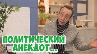 Политические анекдоты Одесский анекдот про демократию