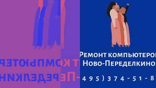 Ремонт компьютеров Ново-Переделкино | Ремонт ноутбуков в Переделкино | Ремонт Mac +7(495)374-51-88