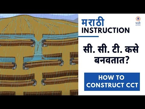 How To Construct CCT (Continuous Contour Trenches) | सी. सी. टी. | Marathi