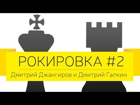 """Дмитрий Джангиров и Дмитрий Галкин, """"Рокировка"""", выпуск #2"""