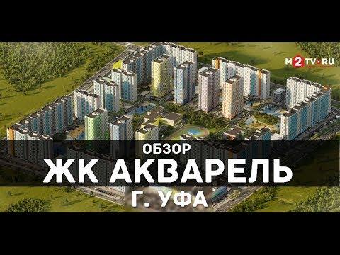 Видеообзор ЖК Акварель в Уфе