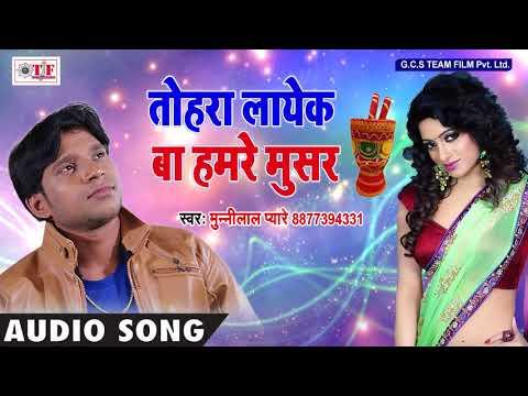 गोरी तोहर गोरे गोरे गाल ~ Munni Lal Pyare ~ Tohara Layak Ba Hamare Musar ~ Latest Bhojpuri Song 2018
