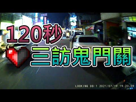 在臺灣馬路上,兩分鐘可以死三次(車門殺、逆向殺、不打方向燈殺) 《路之見聞色》