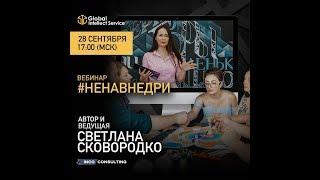 Эксклюзивный авторский вебинар #НеНавнедри от лидера UDS Game - Краснодар Светланы Сковородко