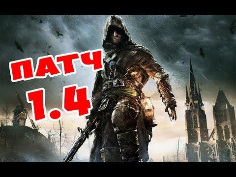 Патч 1.4 для Assassins Creed : Unity (Не вышел еще)