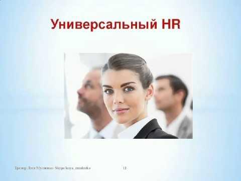 Тренинги обучение сертификация, курсы для hr менеджеров