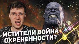 Мстители: Война бесконечности. Лучший фильм Марвел... почти!
